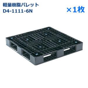【送料無料・個人宅配送不可・代引不可】軽量樹脂製パレット D4-1111-6N / 1枚 /片面使用・ハンドリフト対応・4方差し・平置き均等積み付け