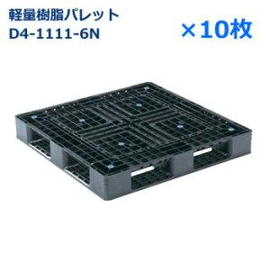 送料無料|軽量樹脂製パレット D4-1111-6N / 10枚セット /片面使用・ハンドリフト対応・4方差し・平置き均等積み付け