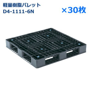 送料無料|軽量樹脂製パレット D4-1111-6N / 30枚セット /片面使用・ハンドリフト対応・4方差し・平置き均等積み付け