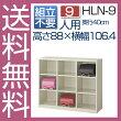 (国産)(激安)オープンシューズボックス【送料無料】【完成品】HLN-9