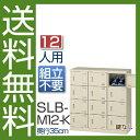 Slb-m12-k