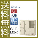 Slc-m6-k