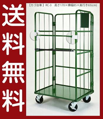 【カゴ台車】RC-3高さ170×横幅85×奥行き65(cm)