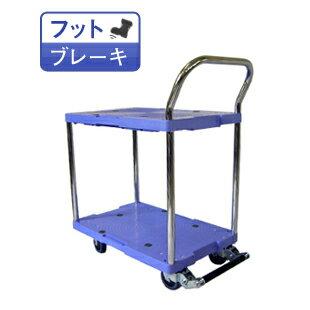 送料無料・代引不可 2段テーブル台車/DSK-104B/積載荷重150kg/手押し台車(フットブレーキ付き)/業務用/【個人宅配送不可】