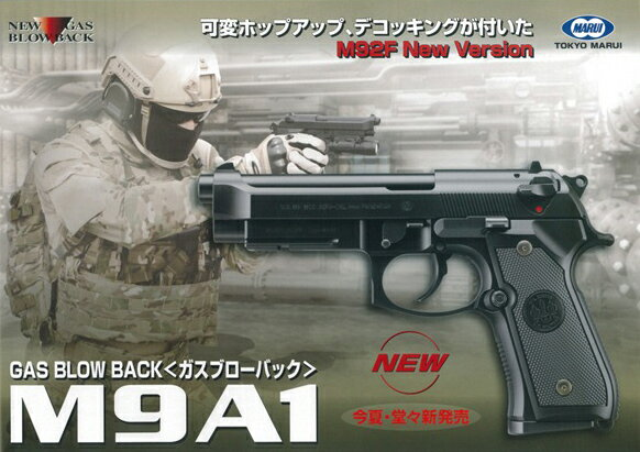 ☆今ならガンケース付き!! ガスガン 東京マルイ ブローバック M9A1