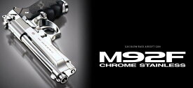 東京マルイ M92F クロームステンレスモデル