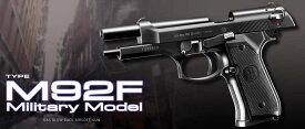 東京マルイ ガスブローバックーバック M92F ミリタリーモデル