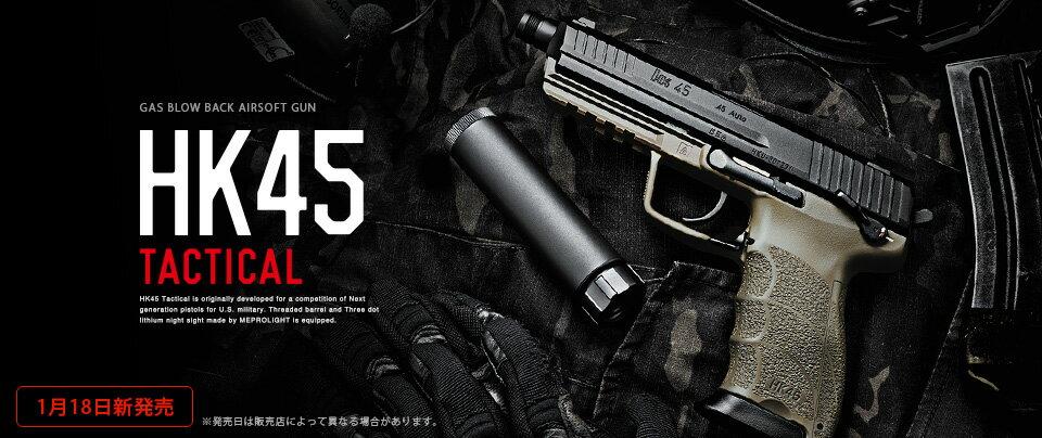 東京マルイ ガスブローバックーバック HK45 タクティカル サイレンサー付