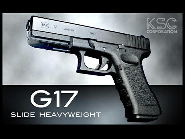 KSC G17 スライドHW