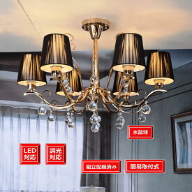 シーリング シャンデリア 照明 天井照明 ライト おしゃれ 送料無料シャンデリア 照明 天井照明 LED シャンデリア シェード インテリアアンティーク シャンデリア リビング 照明 ダイニングライト 人気商品シャンデリア ゴールド 6灯 簡易取付型