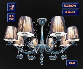 シーリング シャンデリア 照明 天井照明 ライト おしゃれ 送料無料シャンデリア 照明 天井照明 LED シャンデリア シェード インテリアアンティーク シャンデリア リビング 照明 ダイニングライト 人気商品シャンデリア シルバー 8灯 簡易取付型