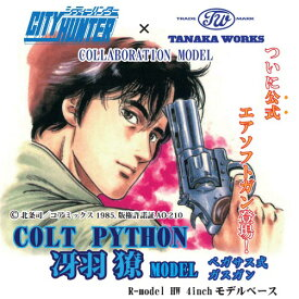 タナカ シティーハンター公式コラボレーション Colt Python 冴羽model ガスガン