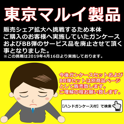 東京マルイ電動HK45
