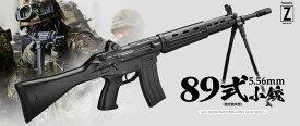 東京マルイ ガスブローバック 89式小銃 固定銃床式