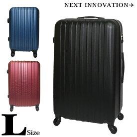 スーツケース 大型 Lサイズ キャリーケース キャリーバッグ 超軽量 tsaロック tsa 搭載 4輪キャスター 容量 83.5L 旅行バッグ 旅行カバン 修学旅行 旅行 軽い 頑丈 おすすめ 送料無料 カラー ブラック ワイン ネイビー