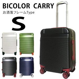 スーツケース キャリーケース キャリーバッグ 8輪 機内持ち込み 小型 Sサイズ 送料無料 TSAロック 軽量 旅行バッグ 旅行カバン 出張用 丈夫 頑丈 おしゃれ フレーム タイプ 旅行用品 シンプル