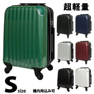 小型スーツケースSサイズ キャリーバッグ キャリーケース 拡張機能付き 機内持ち込み 小型 コインロッカー対応 送料無料 TSA 軽量 4輪キャスター ビジネス かわいい【 MINI SMART EDITION 】80054-800