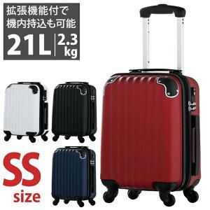 スーツケース サイレント4輪キャスター パーテーション 拡張機能 tsaロック ビジネス おしゃれ かわいい 可愛い 1日前後 21L 修学旅行 旅行 軽い コインロッカー コンパクト おすすめ 人気 丈