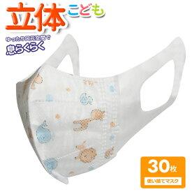 【即日発送(店舗休業日を除く)】在庫あり 中国製 Unifree3D立体型マスク 立体型マスク SSサイズ こども用 使い捨てマスク 30枚 箱 mask 3層構造 フェイスマスク 花粉症対策 飛沫ウィルス対策 個包装 動物 柄 可愛い