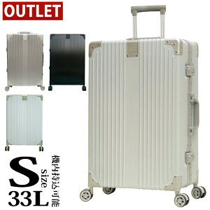 【アウトレット】【1本限り】スーツケース キャリーケース キャリーバッグ 【送料無料】機内持ち込み 軽量 小型 Sサイズ 33リットル TSAロック 8輪キャスター 頑丈 アルミ 風 ビジネス おしゃ