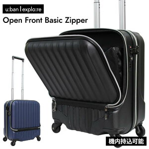 URBAN EXPLORER スーツケース フロントオープン 機内持ち込み Sサイズ キャリーケース キャリーバッグ 軽量 小型 4輪キャスター ファスナー おしゃれ ビジネス TSA tsa 搭載 旅行バッグ 旅行カバン