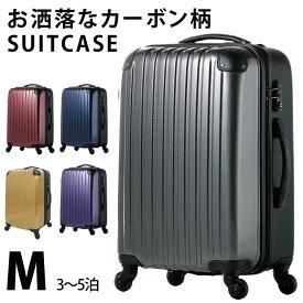 《送料無料》スーツケース 超軽量 Mサイズ 修学旅行 キャリーケース 4輪 キャリーバッグ TSAロック搭載 出張用 旅行用 カバン ビジネス キャリーケース スーツケース 超軽量