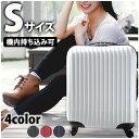 スーツケース 機内持ち込み Sサイズ スーツケース キャリーバッグ キャリーケース 軽...
