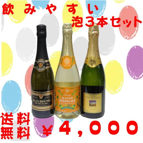 送料無料 飲みやすい泡3本セット 750ml×2本 720ml×1本ワイン セットワイン セット ハロウィン 女子会 飲みやすいワイン