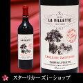 ラ・ヴィレットカべルネ・ソーヴィニヨン2014赤ワイン750mlフランスワインヴァン・ド・フランス【RCP】【HLS_DU】