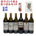 送料無料赤ワインとおつまみのセット750ml×6本ほくりくだよりのビーフジャキー1袋本生サラミ1本ボルドー2016ヴィンテージ赤ワイン6本赤ワインに合うおつまみ