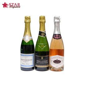 スパークリングワイン3本セット 750ml×3本ワインセット 3本セット White フランス スペイン カヴァ 【父の日 ギフト】