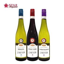 送料無料 ドイツワイン3本セット 750ml×3本ワインセット 3本セット ジェイ・マイヤー Qbaファルツ ピノ・ノワール ゲヴェルツトラミネール リースリング 赤ワイン1本 白ワイン2本 【父の日 ギフト】