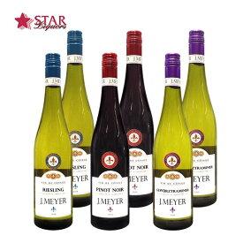 送料無料 ドイツワイン6本セット 750ml×6本ワインセット 3本セット ジェイ・マイヤー Qbaファルツ ピノ・ノワール ゲヴェルツトラミネール リースリング 赤ワイン2本 白ワイン4本 ワイン 【父の日 ギフト】