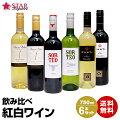送料無料5000円ポッキリ紅白ワイン6本セットワイン赤ワインギフトワイン白ワインワイン赤ワインギフトセットワイン白セットワイン