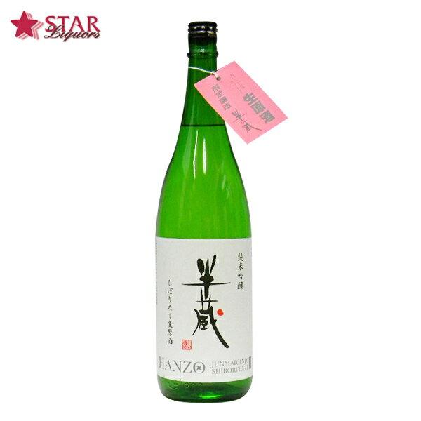 [要冷蔵] 半蔵 純米吟醸生原酒 しぼりたて 1800ml 三重県