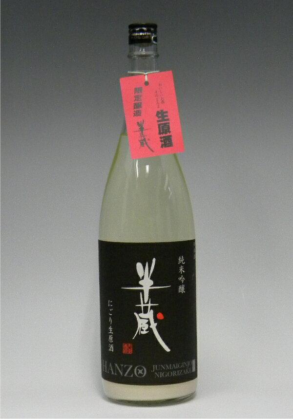 [要冷蔵] 半蔵 純米吟醸生原酒 にごりざけ 1800ml 三重県 父の日 母の日