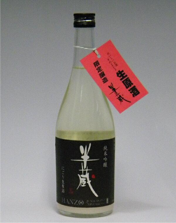 [要冷蔵] 半蔵 純米吟醸生原酒 にごりざけ 720ml 三重県 父の日 母の日
