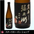 炭屋彌兵衛純米二十周年限定熟成酒720ml瓶BY26日本酒岡山県四合瓶