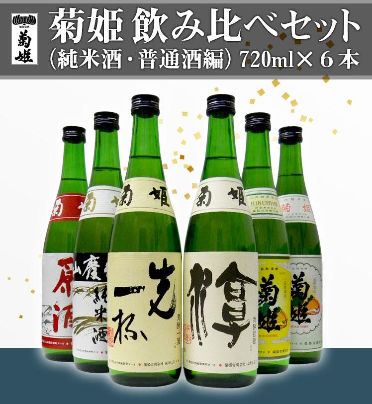 菊姫 飲み比べセット (純米酒・普通酒編) 720ml×6本 御歳暮父の日 母の日 菊姫セット