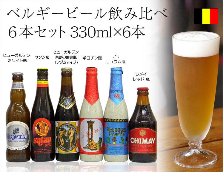 送料無料 ベルギービール 飲み比べ6本ギフトセット化粧箱入り 330ml×6本[輸入ビール][ビール飲み比べ]ビールセット 母の日 父の日 寒中お見舞い バレンタインデー ホワイトで