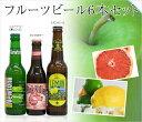 [送料無料] フルーツビール6本セット[輸入ビール][フルーツビール][レディース 女子会お勧め] 御歳暮