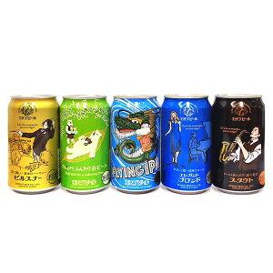 送料無料地ビールギフトセット350ml×8缶エチゴビールとコエドビールビールプレゼントビールギフトビール就職祝退職祝ご挨拶ギフト贈答品御誕生日祝御祝御礼敬老の日敬老の日ビールギフト