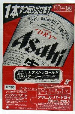 アサヒ スーパードライ 350ml×24本 1ケース   ビール プレゼントビール ギフトビール 家飲みビール ビールパーティ ホワイトデー WD 就職祝 退職祝 御祝 御誕生日祝い 母の日 父の日