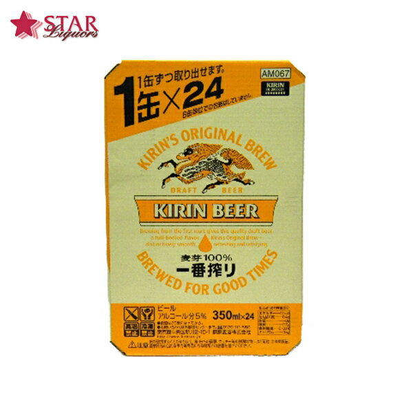キリン 一番搾り生ビール 350ml×24本 1ケース 父の日 お中元
