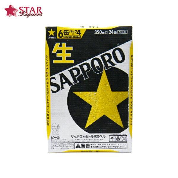サッポロ生ビール黒ラベル 350ml×24本 1ケース 父の日 お中元