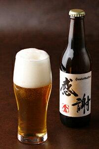 サンクトガーレン 感謝の生 金 330ml 父の日 父の日ギフト 父の日ビール 感謝ビール 神奈川県地ビール 神奈川県クラフトビール