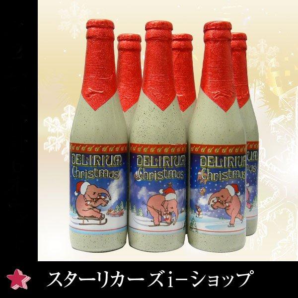 送料無料 デリリウム・クリスマス 6本セット[輸入ビール][ベルギービール]