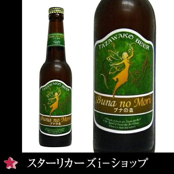 わらび座 田沢湖ビール ぶなの森 5% 330ml母の日 父の日 御中元 御歳暮 地ビール ビールギフト 秋田県産