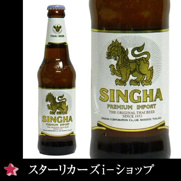 送料無料 タイ シンハービール 瓶 330ml×6本 化粧箱入り 御歳暮 父の日 父の日ビール お中元 お中元ビールセット