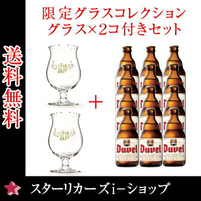 送料無料 モルトガット・デュベル グラス2個付きセット 330ml×12本[数量限定] 天使/悪魔 ビールギフト 輸入ビール ベルギー瓶ビール ビールグラス 父の日 父の日ギフト 父の日ビール